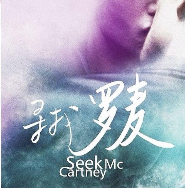 Luz verde para el estreno de la primera película de temática gay en China