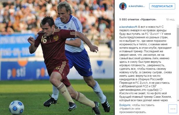 Фото: instagram.com/a.kerzhakov11/