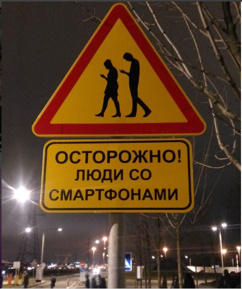 Placa avisando motoristas com pessoas distraídas no celular ( Arquivo Pessoal)