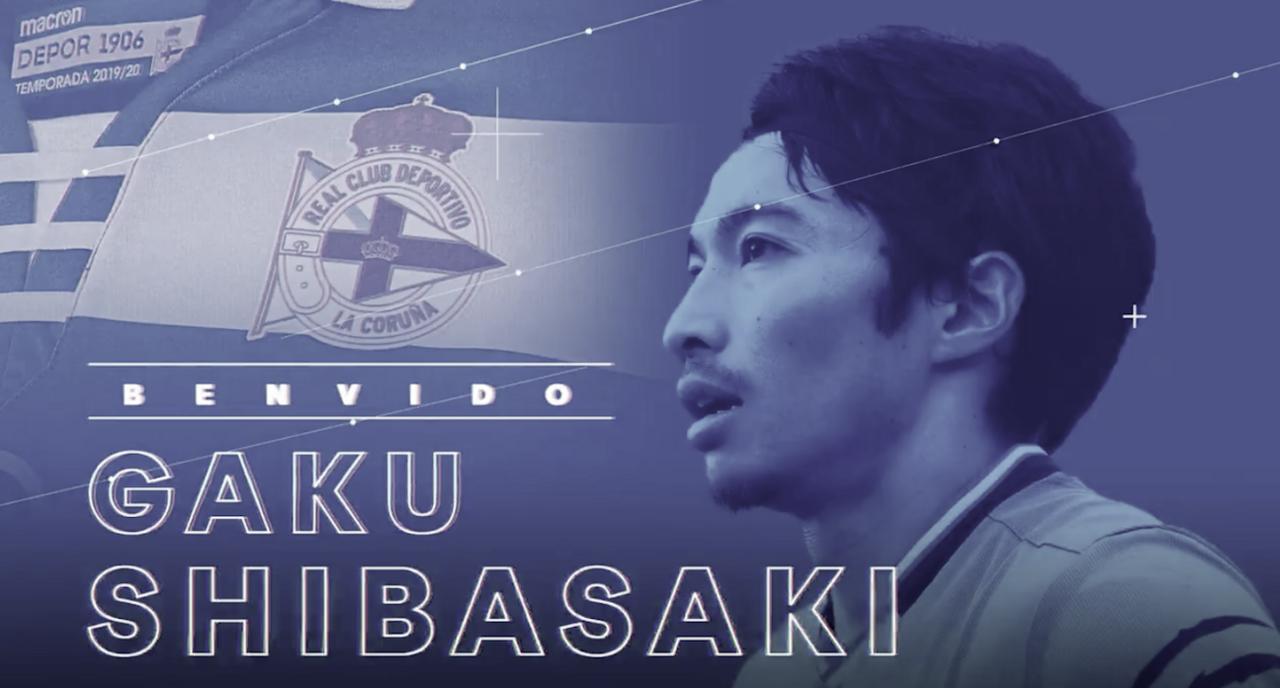 El Deportivo ficha a Gaku Shibasaki