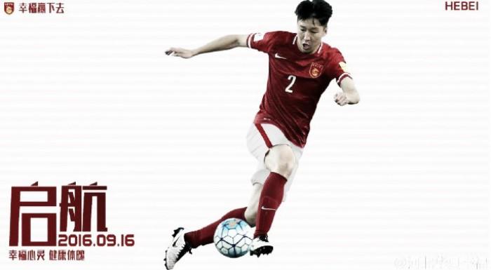 Hebei China Fortune oficializa primeira contratação para temporada 2017