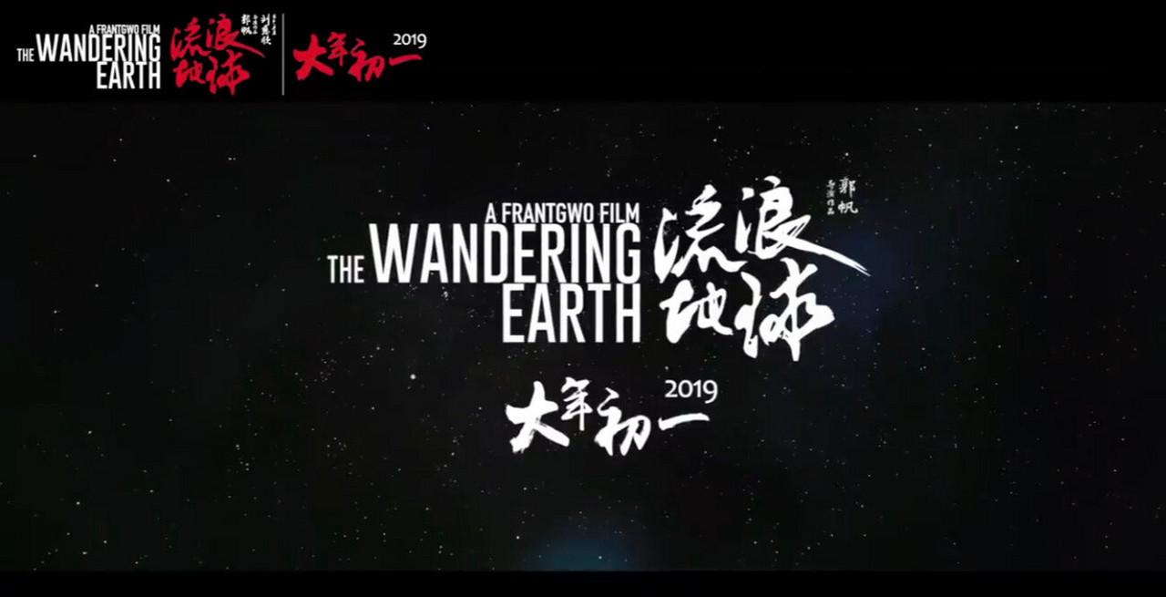 "Crítica de ""The Wandering Earth"""