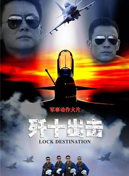 """Crítica de """"Sky Fighters""""/""""Lock Destination"""""""