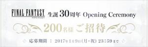 Se acerca el 30 Aniversario de Final Fantasy