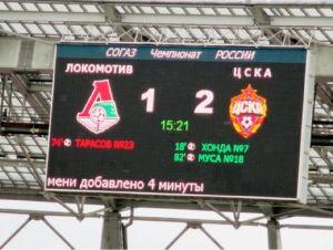 Petit voyage au Stade Central Lokomotiv