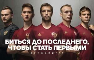 Euro 2016 : La renaissance de la sbornaia ?
