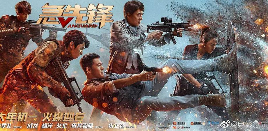 """""""Vanguard"""": una película repleta de acción"""